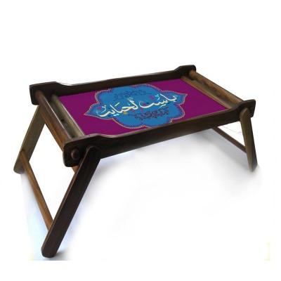 Set El 7abayeb Bed tray